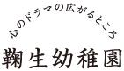 鞠生幼稚園